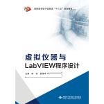 虚拟仪器与LabVIEW程序设计(高职)