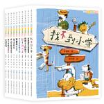 阅读123系列(全10册,二到四年级版)