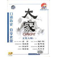 全国百佳栏目-大家-文化大师(二)-(八片装)VCD( 货号:2000013554970)