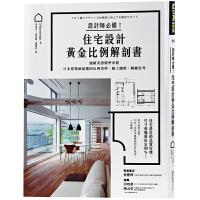 台版 住宅设计黄金比例解剖书 比例美学 施工细节 室内设计书籍