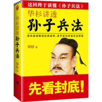 华杉讲透:孙子兵法(精装) 9787539987149