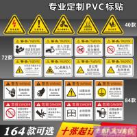 3M PVC�速N�z片�N�撕�PET�C器�俗R不干�z定制�做安全�酥井�心�|有�危�U�C械�O�渚�示�N按�o箭�^提