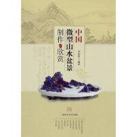 【新书店正版】中国微型山水盆景制作与欣赏,马伯钦,上海科学技术出版社9787547803417