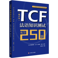 正版 TCF法语知识测试练习250题 修订本 法语 法语自学教程 法语学习 附测试及练习答案 法语知识训练书籍 法语水平
