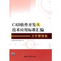 CAD�件�_�l及技�g��用���R� 文件管理卷
