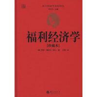 福利经济学(珍藏本)