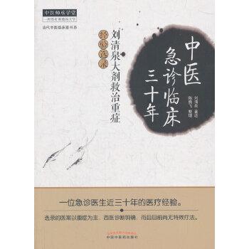 中医急诊临床三十年-中医师承学堂**(pdf+txt+epub+azw3+mobi电子书在线阅读下载)
