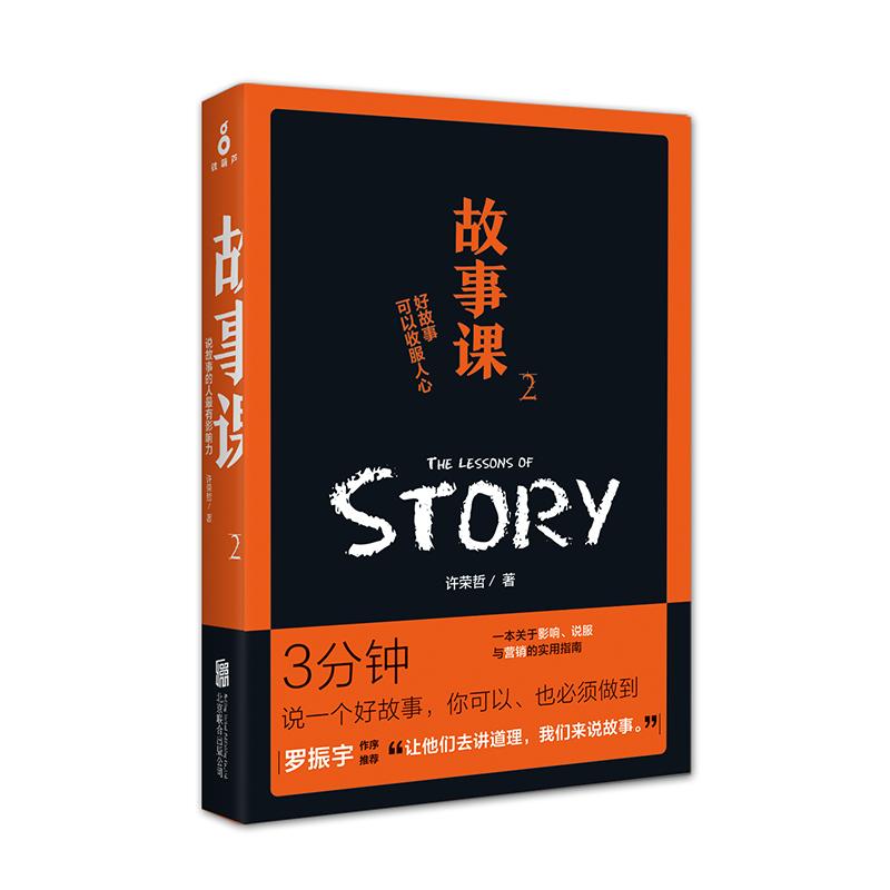 """故事课2:好故事可以收服人心 """"罗辑思维""""罗振宇作序盛赞:""""让他们去讲道理,我们来说故事。""""这个时代,说故事已经成为底层技能和商业策略。华语世界首席故事教练许荣哲,教你用故事收服人心!谁会说故事,谁就拥有世界!"""