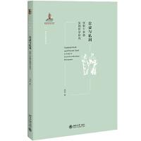公益与私利:亚里士多德实践哲学研究