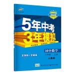 曲一线 初中数学 八年级上册 人教版 2022版初中同步 5年中考3年模拟五三