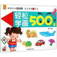 轻松学画500例(2) 刘雨眠 编绘