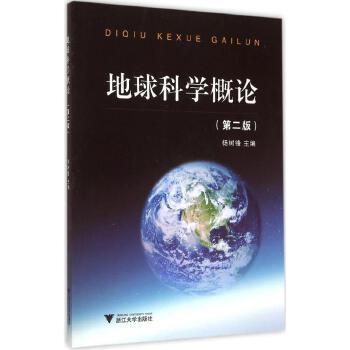 地球科学概论(第2版) 浙江大学出版社