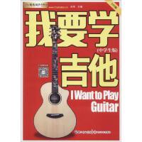 我要学吉他(中学生版,DVD版) 刘传 主编