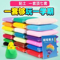 太空儿童玩具 超轻粘土24色36色橡皮泥彩泥手工黏土大包装女孩太空儿童玩具 h3c