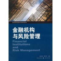 金融机构与风险管理 正版 陈选娟,��永明 9787543224001