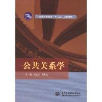 【旧书二手书8成新】公共关系学 张晓明 谢先达 中国水利水电出版社 9787508493510