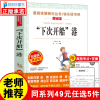 下次开船港 严文井 同款入选 中小学生3-4年级阅读指导目录