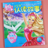 粉红舞鞋 小公主认读故事 女孩带拼音6-7-8-12岁小学生课外阅读一二年级绘本书籍童话芭比公主的书儿童公主书