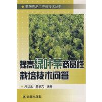 提高绿叶菜商品性栽培技术问答