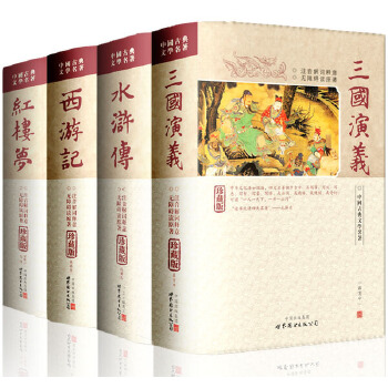 四大名著原著精装组合中国古典文学名著-无障碍阅读、注音解词释义