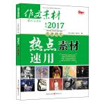 备考2017 2016年高考作文热点素材速用(秋季版)