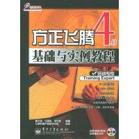 【旧书二手书九成新】方正飞腾40基础与实例教程