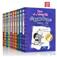 小屁孩日记全套1-10册全10册 小屁孩漫画书籍 中英文双语版 6-7-8-9-10-12-15岁儿童文学畅销课外读物