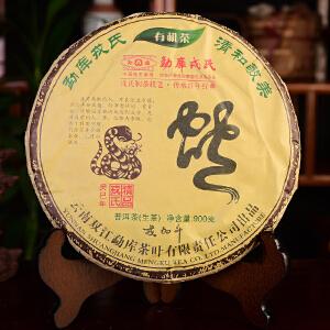 【单片900克拍】2013年勐库戎氏生肖饼-蛇普洱生茶七子饼900克/片