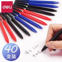 得力圆珠笔中油笔黑红蓝色笔芯油笔按动原子笔办公文具用品批发