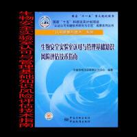 生物安全实验室认可与管理基础知识风险评估技术指南 9787506666367 中国标准出版社