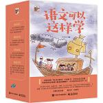 语文可以这样学全套10册 小学一二年级三年级小学生课外阅读书籍 四五六年级3-6-12岁小学生课外书必读经典书目课外读