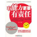 有能力更要有责任,舒红著,中国城市出版社9787507426731