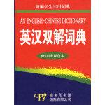 新编学生实用词典―英汉双解词典(修订版・双色本)