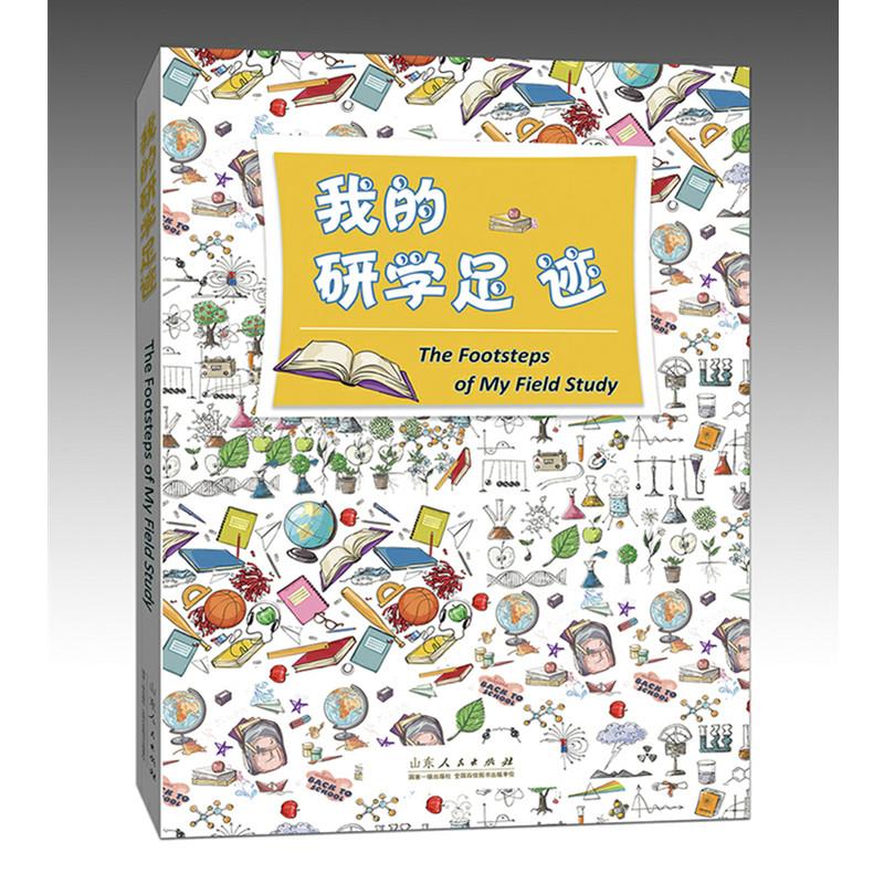 我的研学足迹 一本中小学生研学实践活动的记录册、一份终生的记忆!