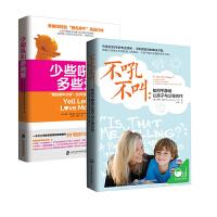 不吼不叫+少些吼叫多些爱(套装2册)亲子方法 家教书籍