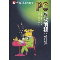 【旧书二手书8成新】PC游戏编程(窥门篇) 谭文洪,徐丹著 9787562426059 重庆大学出版社【正版】