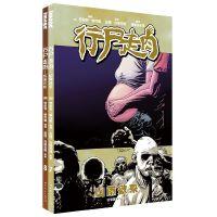 行尸走肉(7-8)(套装共2册)