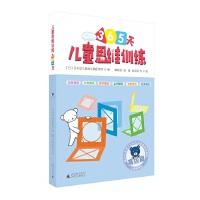 儿童思维训练365天 高级篇 (让3-6岁儿童掌握思考的方式,提高解决问题的能力,为升入小学阶段打上坚固基础)