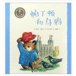 小熊帕丁顿图画书系列・帕丁顿和乌鸦