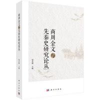 商周金文与先秦史研究论丛