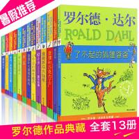 正版罗尔德达尔作品典藏全套13册儿童文学查理和巧克力工厂9-12岁15岁小学生课外阅读书籍非注音了不起的狐狸爸爸全套学