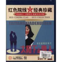 (八一)太阳下的雪人(单碟装)DVD( 货号:2000020168689)