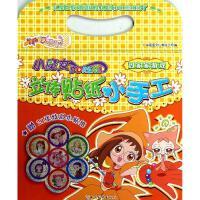 小魔女DOREMI立体贴纸小手工过家家游戏用品 中国和平出版社
