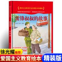 我们的中国传统节日故事绘本重阳节 原创全套10册 手机扫码有声伴读 儿童3-6周岁十大传统节日不得不知传承文化精髓 畅销宝宝图画书