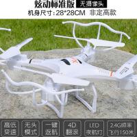 充电四轴飞行器儿童玩具大遥控飞机 无人机航拍高清直升机