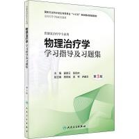 物理治疗学学习指导及习题集 第3版 人民卫生出版社