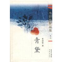 【新书店正版】青黛,李碧华,花城出版社9787536055469