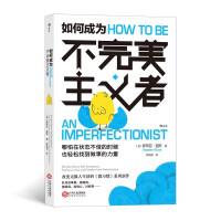 如何成为不完美主义者 后浪