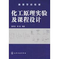 化工原理实验及课程设计(陈均志)