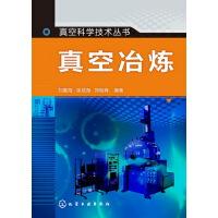 真空科学技术丛书--真空冶炼